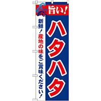 のぼり旗 旨い!ハタハタ (21675)