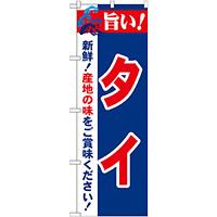 のぼり旗 旨い!タイ (21677)