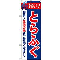のぼり旗 旨い!とらふぐ (21679)
