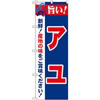 のぼり旗 旨い!アユ (21682)