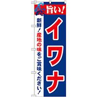 のぼり旗 旨い!イワナ (21685)