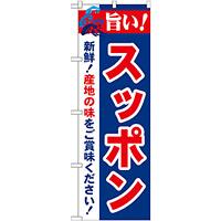 のぼり旗 旨い!スッポン (21686)