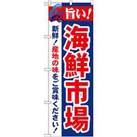 のぼり旗 旨い!海鮮市場 (21694)
