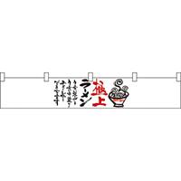 極上ラーメン カウンター横幕 W1750mm×H300mm  (21866)