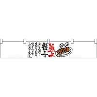 極上餃子 カウンター横幕 W1750mm×H300mm  (21867)