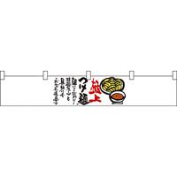 極上つけ麺 カウンター横幕 W1750mm×H300mm  (21868)