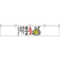 極上天ぷら カウンター横幕 W1750mm×H300mm  (21871)