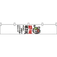 特選鍋料理 カウンター横幕 W1750mm×H300mm  (21873)