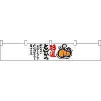 特選とんかつ カウンター横幕 W1750mm×H300mm  (21874)