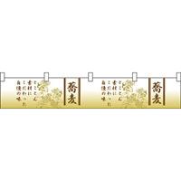 蕎麦 カウンター横幕 W1750mm×H300mm  (21879)