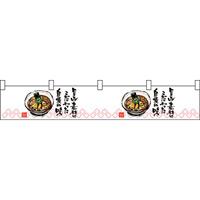 ラーメン柄とことん素材に カウンター横幕 W1750mm×H300mm  (21883)