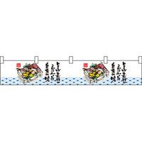 寿司柄とことん素材に カウンター横幕 W1750mm×H300mm  (21885)