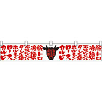 焼肉カルビロースホルモンタ カウンター横幕 W1750mm×H300mm  (21893)