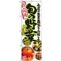 のぼり旗 旬の野菜 写真 (21899)
