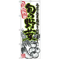 のぼり旗 旬の野菜 イラスト (21900)