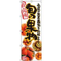 のぼり旗 旬の果物 写真 (21901)