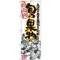 のぼり旗 旬の果物 イラスト (21902)