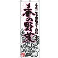のぼり旗 春の野菜 イラスト (21906)