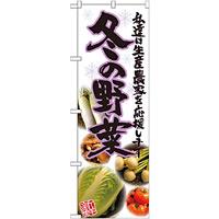 のぼり旗 冬の野菜 写真 (21907)