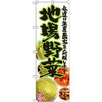 のぼり旗 地場野菜 写真 (21909)
