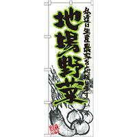 のぼり旗 地場野菜 イラスト (21910)