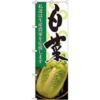 のぼり旗 白菜 写真 (21913)
