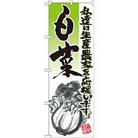 のぼり旗 白菜 イラスト (21914)