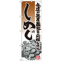 のぼり旗 しめじ イラスト (21924)