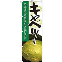 のぼり旗 キャベツ 写真 (21929)