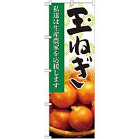 のぼり旗 玉ねぎ 写真 (21933)