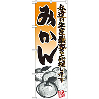 のぼり旗 みかん イラスト (21938)