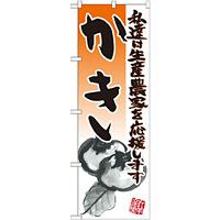 のぼり旗 かき イラスト (21940)