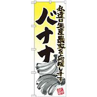 のぼり旗 バナナ イラスト (21942)