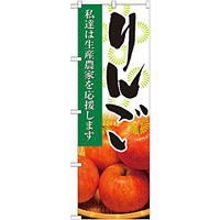 のぼり旗 りんご 写真 (21943)