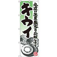 のぼり旗 キウイ イラスト (21946)