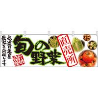 旬の野菜直売所 販促横幕 W1800×H600mm  (21947)