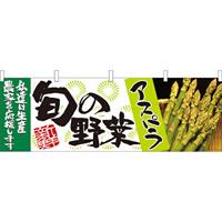 旬の野菜アスパラ 販促横幕 W1800×H600mm  (21951)