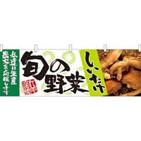 旬の野菜しいたけ 販促横幕 W1800×H600mm  (21955)