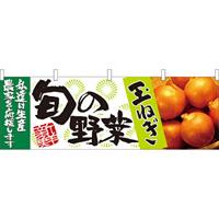 旬の野菜玉ねぎ 販促横幕 W1800×H600mm  (21959)