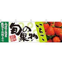 旬の果物いちご 販促横幕 W1800×H600mm  (21960)