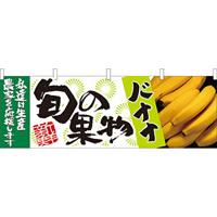 旬の果物バナナ 販促横幕 W1800×H600mm  (21963)