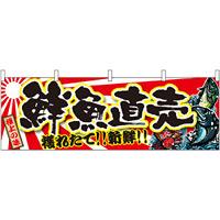 鮮魚直売 販促横幕 W1800×H600mm  (21966)