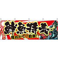 極上の味 鮮魚特売 獲れたて!新鮮! 販促横幕 W1800×H600mm  (21967)