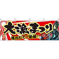 大漁まつり 販促横幕 W1800×H600mm  (21969)