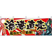 漁港直売 販促横幕 W1800×H600mm  (21970)