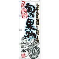 のぼり旗 旬の果物 青 イラスト (21974)