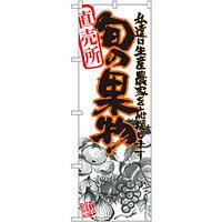 のぼり旗 旬の果物 赤 イラスト (21975)