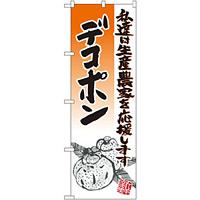 のぼり旗 デコポン イラスト (21983)