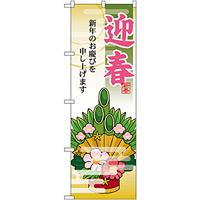 のぼり旗 迎春 門松 (21990)