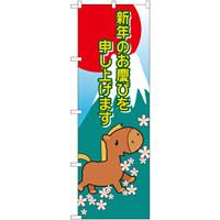 新年 干支(午) のぼり (21991)